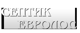septikevrolos.ru